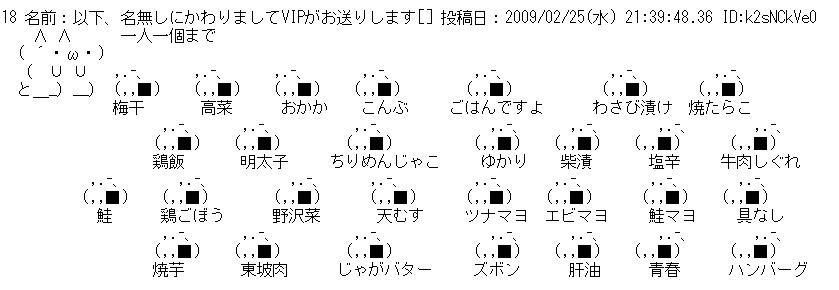 SW_AA_onigiri.jpg