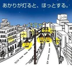 日本街路灯製造