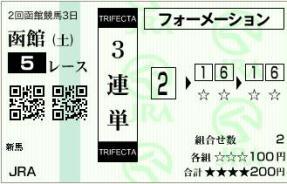 20120707hakodate5r006.jpg