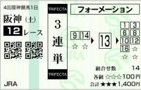20120908hanshin12r004.jpg