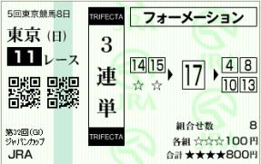 2012Japancup0001.png