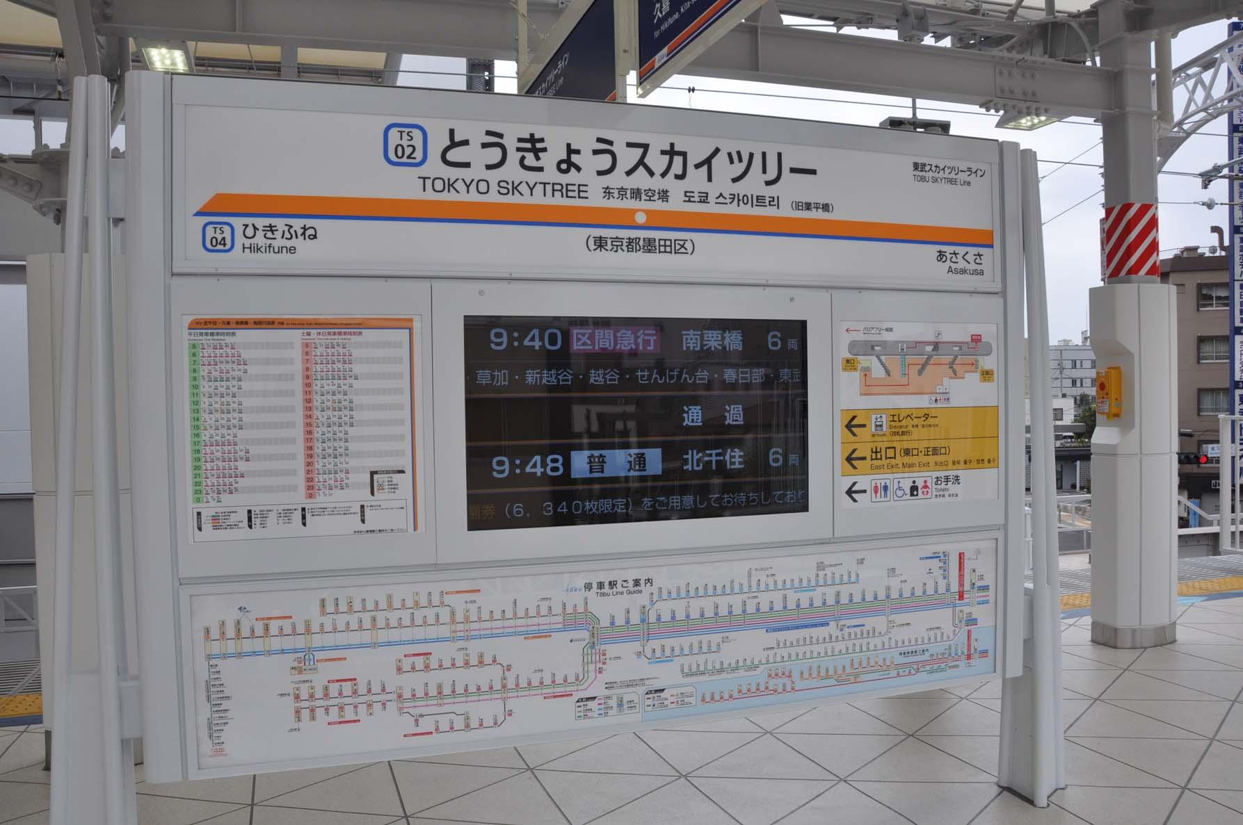 東京ST駅4