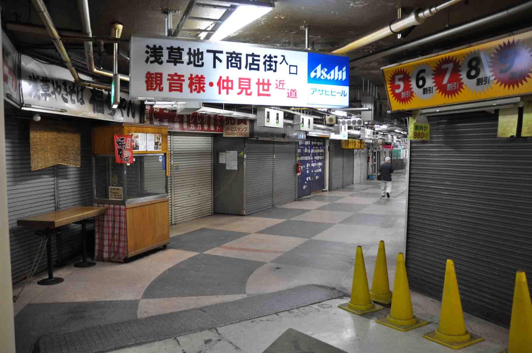 浅草地下商店街1