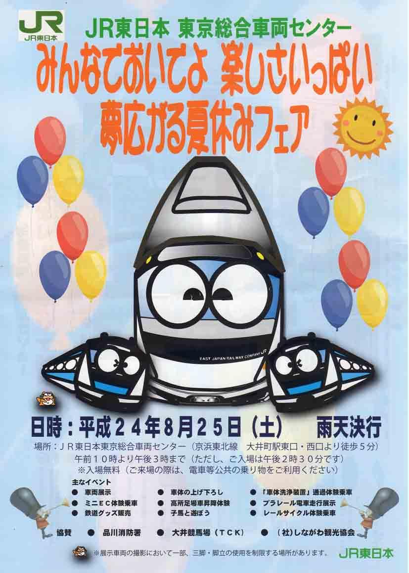 2012東京総合車両センター007A