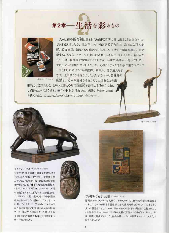 尊厳の藝術展003A
