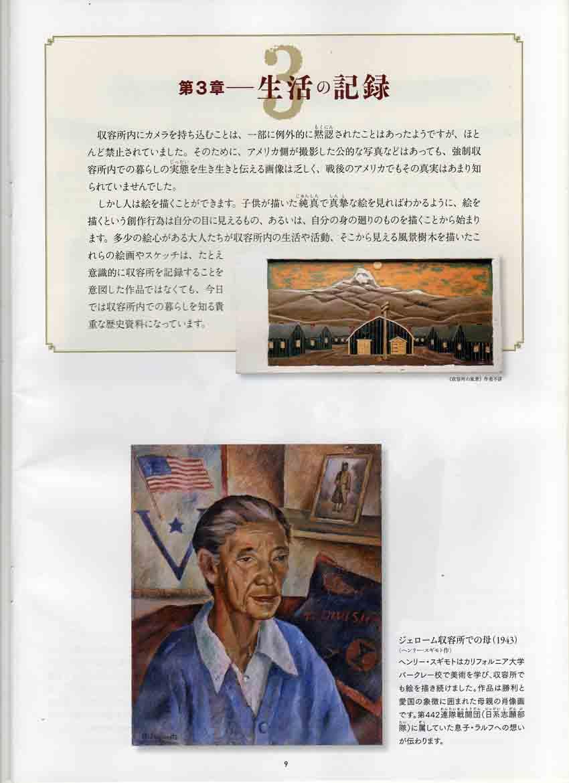 尊厳の藝術展004A