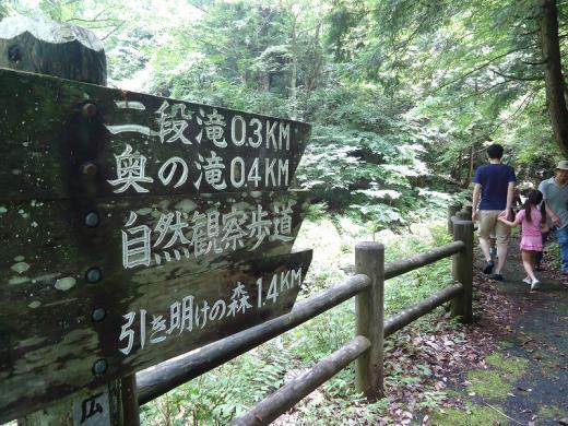 2013.07.15 龍頭峡 031