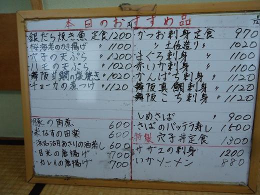 2013.08.10 三重 021
