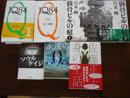 2013.08.22 くじ 001