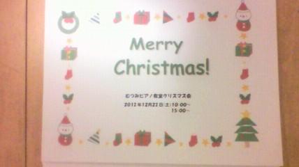 クリスマスプログラム