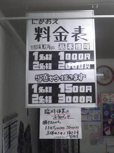 egaoya201210月3