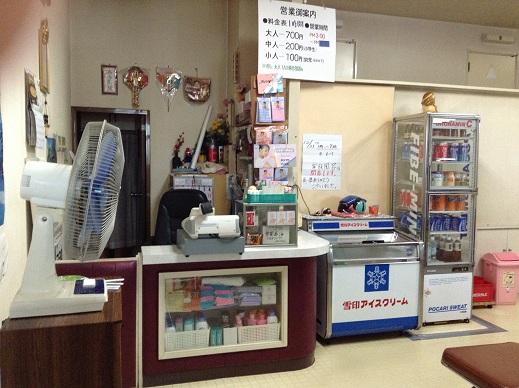 札幌市南区 家族風呂 寿湯