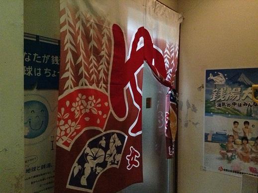 札幌市北区 奥の湯