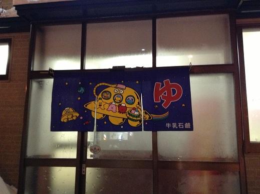 札幌市北区 千歳湯
