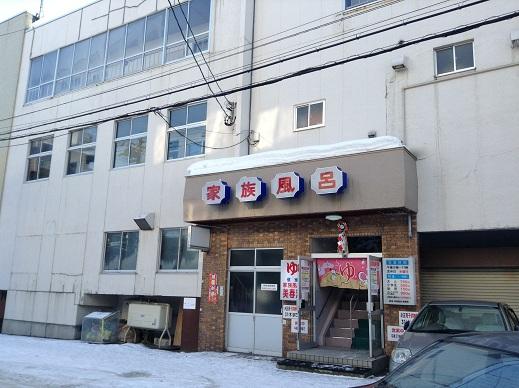 風呂 札幌 朝風呂 : ... 札幌市白石区 美春湯 朝風呂