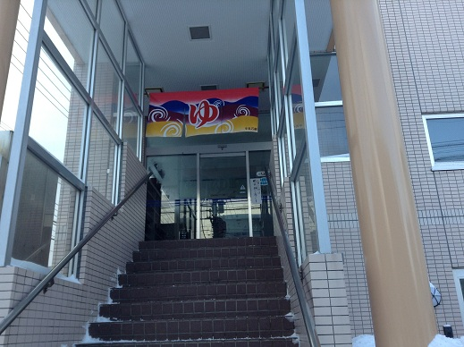 札幌市西区 扇の湯