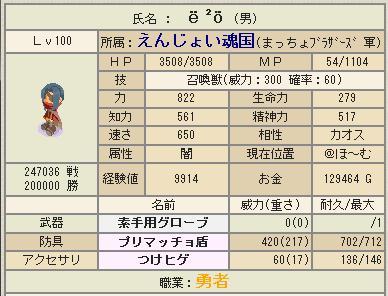 20万勝♪