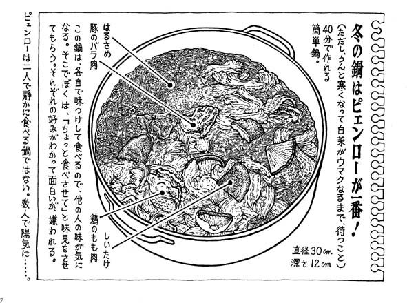 uchigohan17-7.jpg