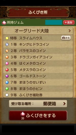 dq10-90-4_convert_20140201184209.png