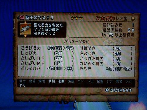 dq10-92-2_convert_20140208011713.jpg