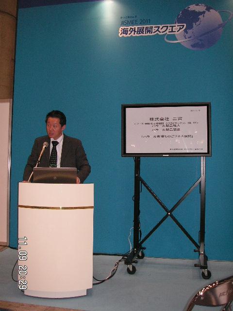 中小企業総合展 JISMEE 2012