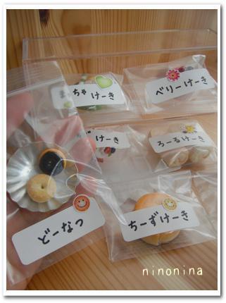 リカちゃんケーキ3