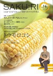 SAKU:RI表紙
