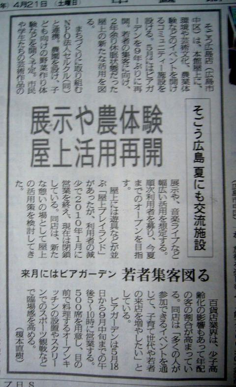そごう記事_convert_20120522193436