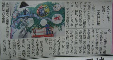 そごう壁画記事_convert_20120522193501