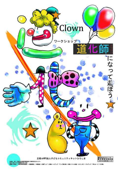 道化師カラー+コピーのコピー_convert_20121009140424