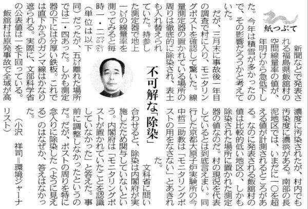 モニタリングポスト新聞記事