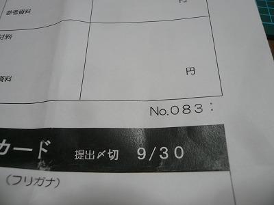 s-P1340461.jpg