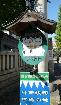 今戸神社2