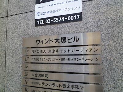 東京キャットガーディアン大塚シェルター2