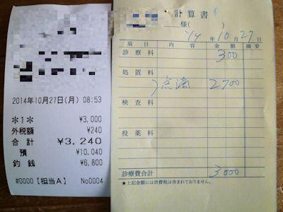 20141027診察料