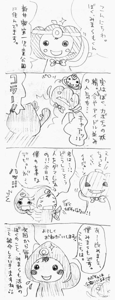 みま~も4コマ1111
