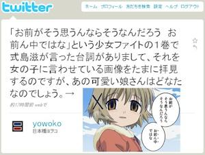 作者のツイッター
