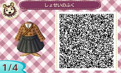 書生の服1