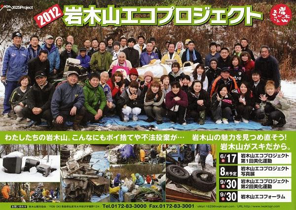 岩木山エコプロジェクト
