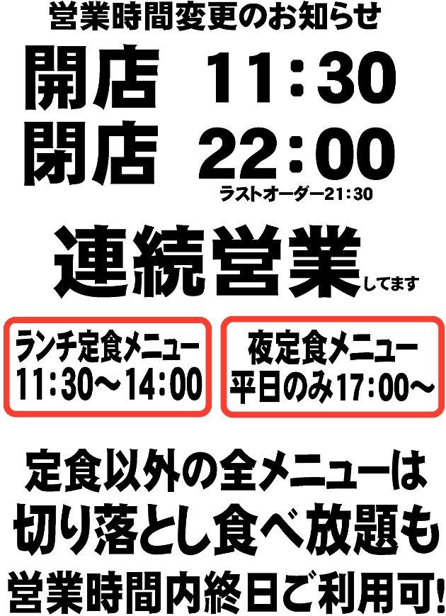 営業時間変更2013