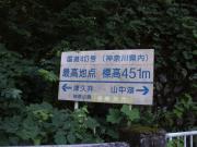 国道413号神奈川県内最高地点