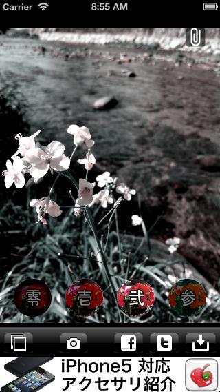 iOSシミュレータのスクリーンショット 2012.09.15 8.55.15
