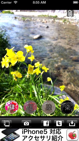 iOSシミュレータのスクリーンショット 2012.09.15 8.55.24