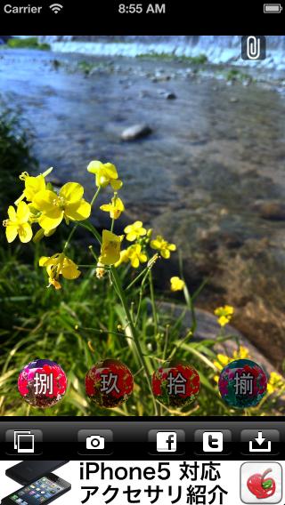 iOSシミュレータのスクリーンショット 2012.09.15 8.55.38