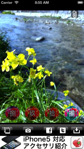 iOSシミュレータのスクリーンショット 2012.09.15 8.55.48