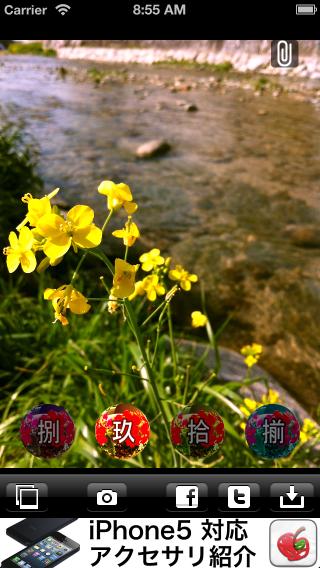 iOSシミュレータのスクリーンショット 2012.09.15 8.55.42