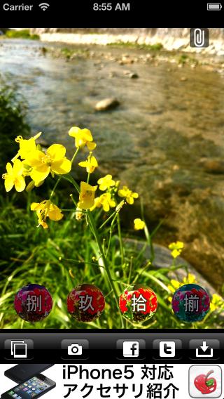 iOSシミュレータのスクリーンショット 2012.09.15 8.55.45