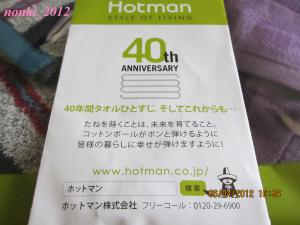 20120604_hotman_2.jpg