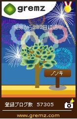 20120730_grems.jpg