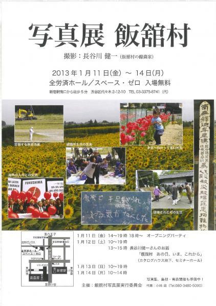 飯舘村写真展_convert_20130109155021